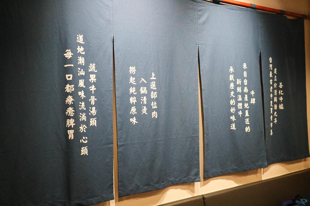 牛肆 台北溫體牛肉鍋 (78)