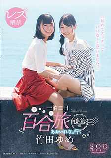 """STAR-934 Takeda Yume Lesbian Liberty Going With Aoi Nena 2 Nights Overnight (Yuri Ri) Trip Kamakura Edited """"I Thought That It Was Nice To Eat For The First Time."""""""