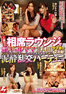 NNPJ-292 Married Women Only!Second Meeting At Love Ho With Two Girls Who Were Excited At The Lounge!When I Was Hugging At A Whirlwind, I Just Got Drunk And Orgy Party At Once! !