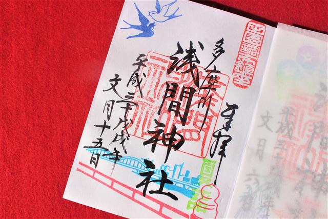 多摩川浅間神社の7月限定の御朱印(2018年)