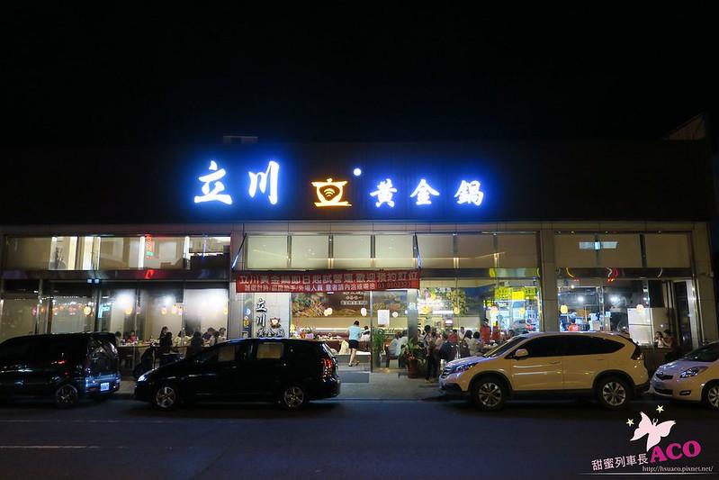 羅東火鍋 立川黃金鍋IMG_0515.JPG