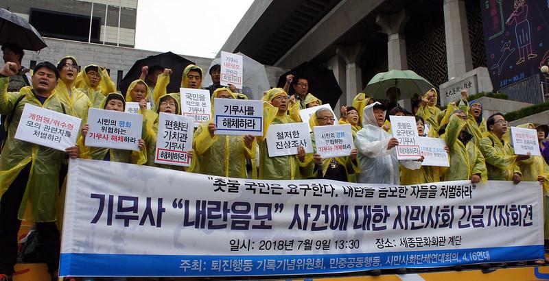 20180709_기무사기자회견 (9)