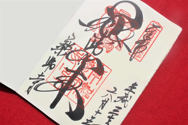 yakushiji-gosyuin013