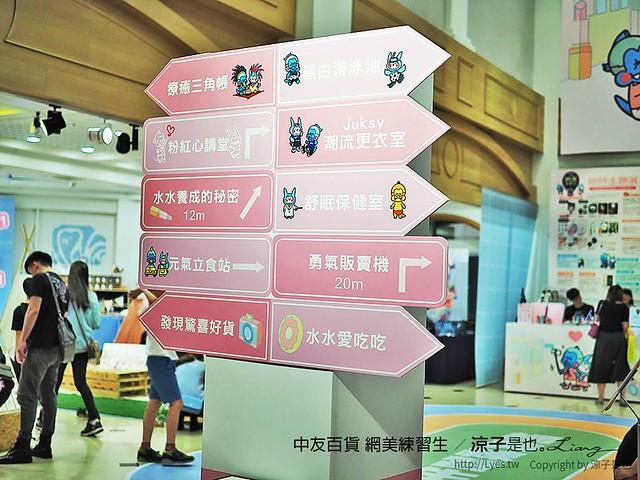 中友百貨 網美練習生 23
