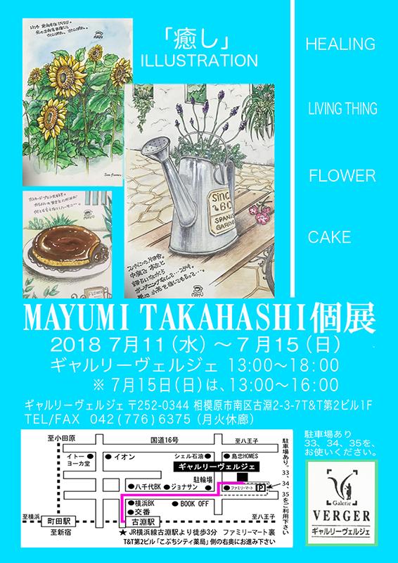 11_mayumi_takahashi_h800