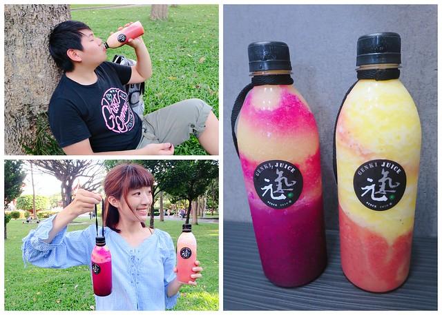 元氣果汁 (2)