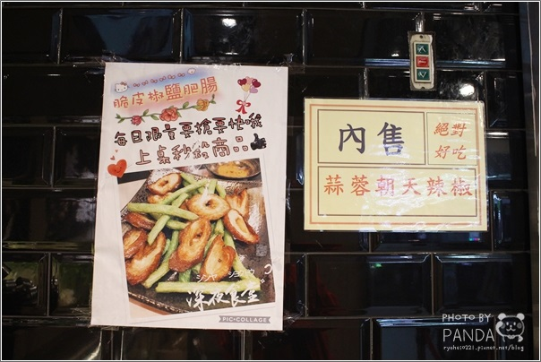 滿大碗滷味中壢健行店 (13)