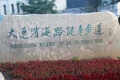 bodybuilding walkway of Dalian