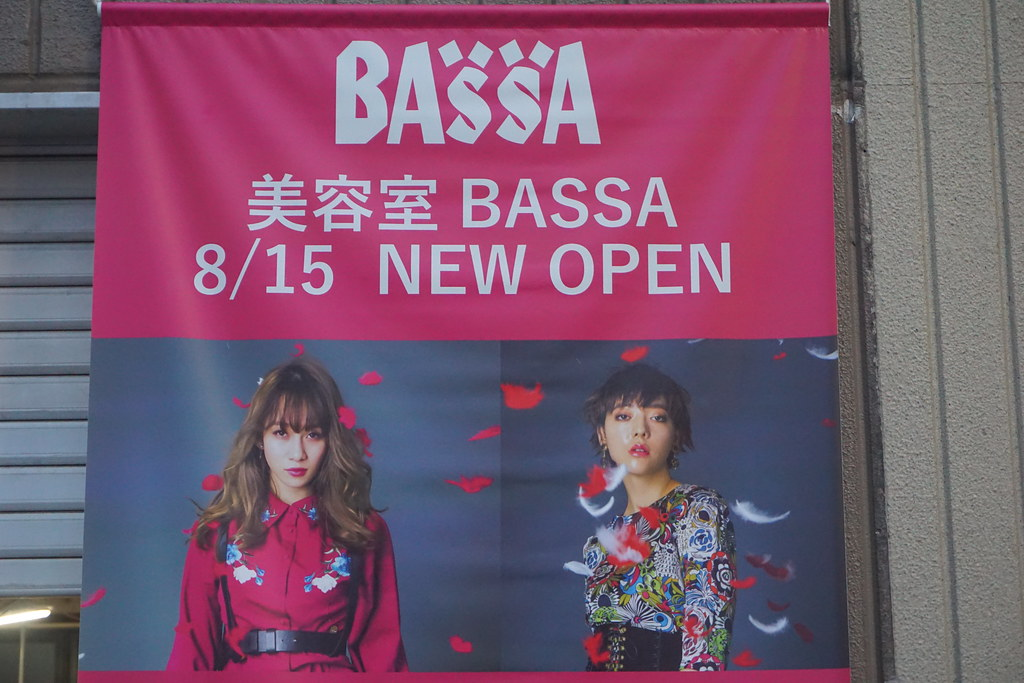 BASSA(江古田)