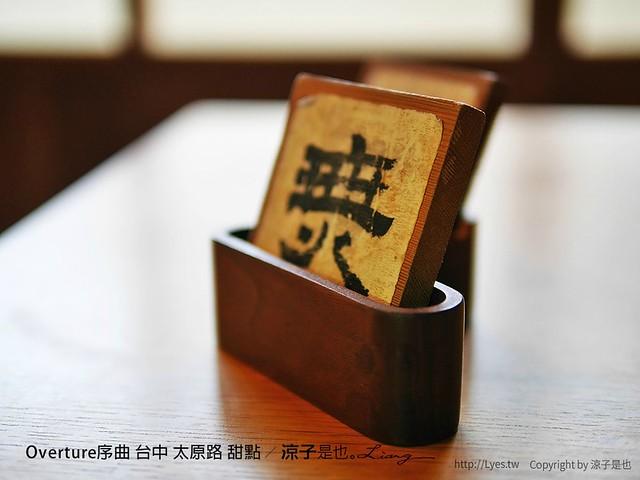 Overture序曲 台中 太原路 甜點 2