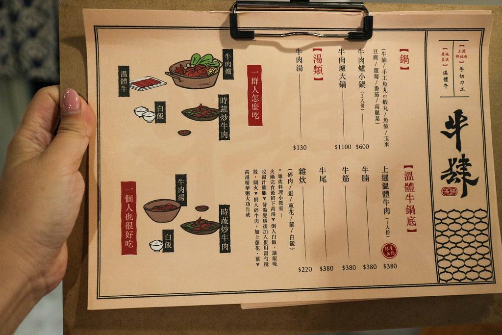 牛肆 台北溫體牛肉鍋 (28)