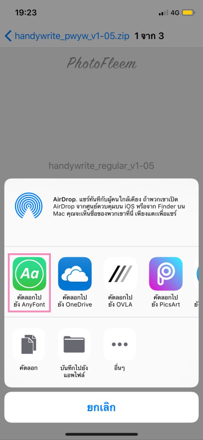 anyfont-iphone03