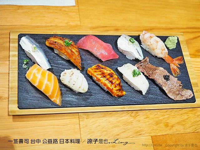 一笈壽司 台中 公益路 日本料理 21