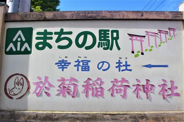 okikuinari-gosyuin04001