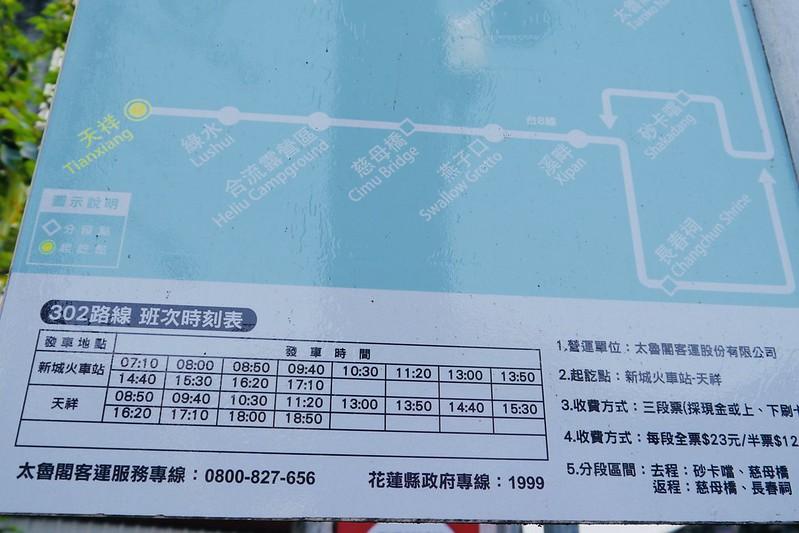 太魯閣客運 純電e公車