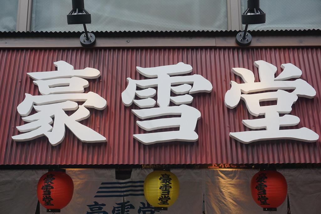 豪雪堂(練馬)