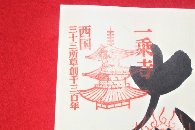 ichijoji-gosyuin006