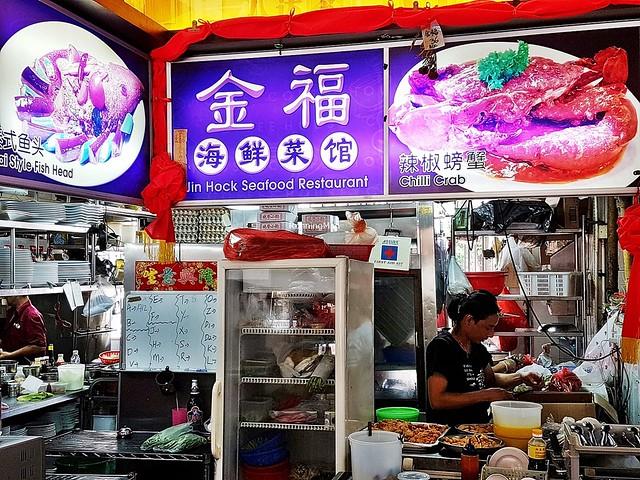 Jin Hock Seafood Restaurant Facade