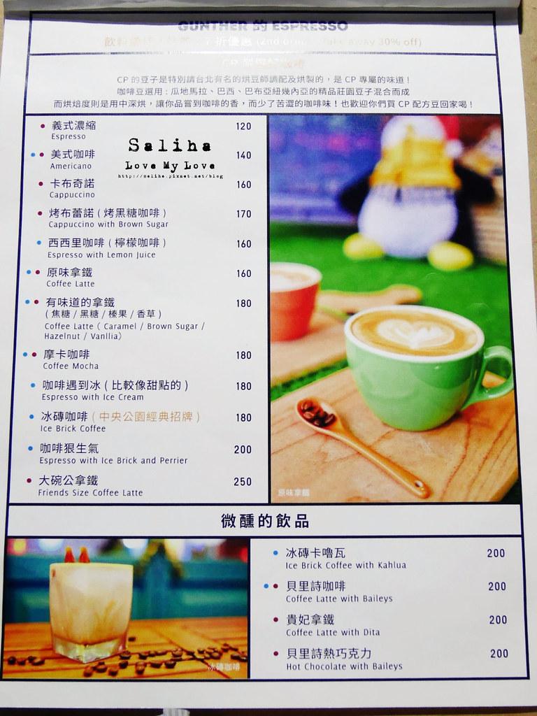 台北捷運公館台電大樓站附近中央公園咖啡館 (13)