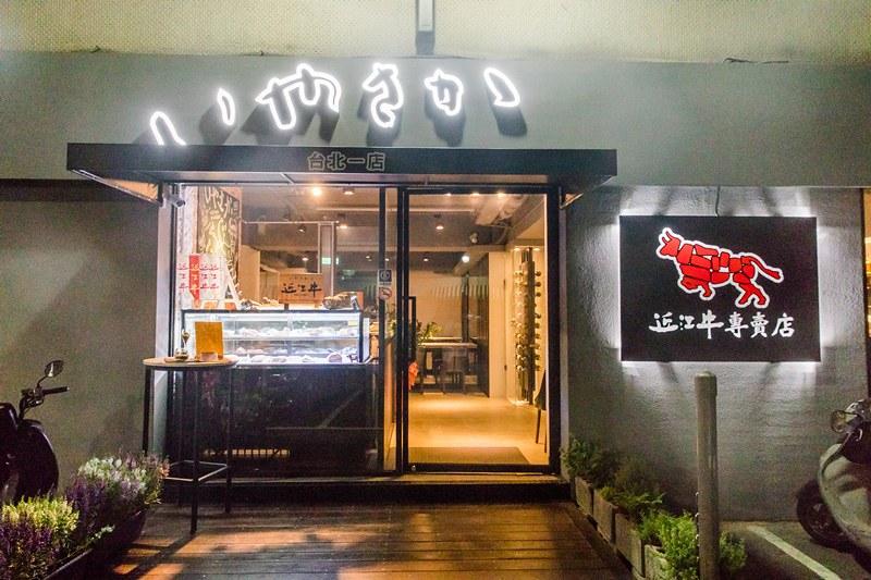 近江牛專賣店 (40)