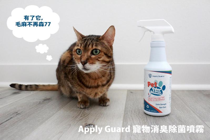 apply guard,消臭液,去汙劑,除臭,消菌,殺菌,除菌,寵物,毛小孩