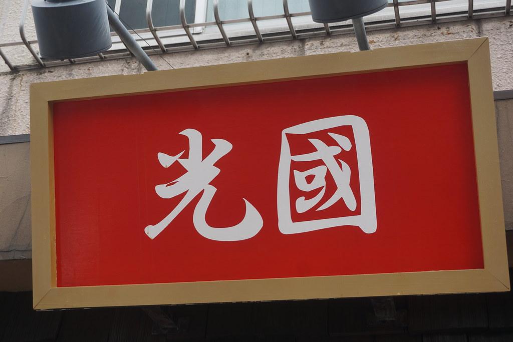 光國(豊島園)
