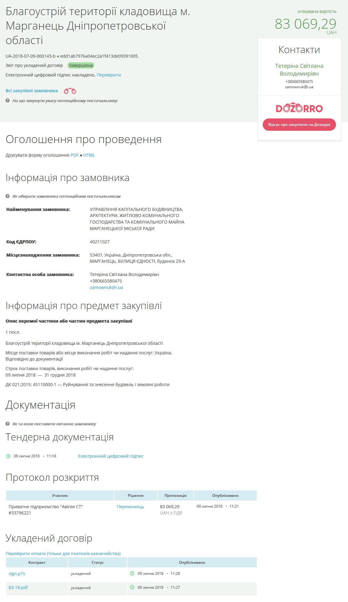 Screenshot_2018-07-09 Благоустрій території кладовища м Марганець Дніпропетровської області