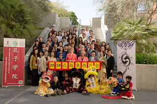 April 14 '18 North American Confucius Institute Western Regional Conference - Six Arts Performance