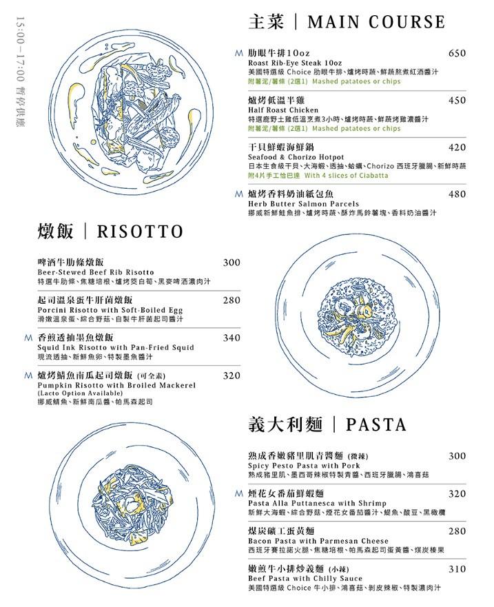 台北內湖早午餐餐廳美食推薦mountain fusion 菜單價位menu訂位 (2)