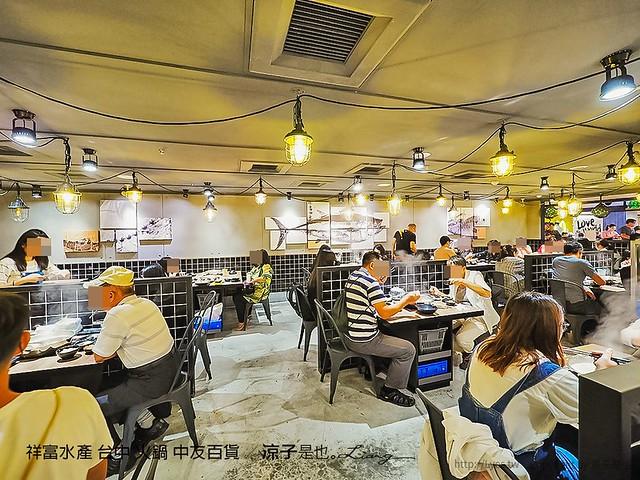 祥富水產 台中 火鍋 中友百貨 12