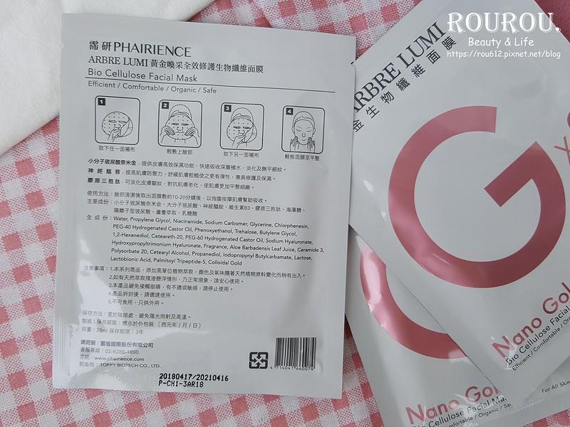 霈研PHAIRIENCE-ARBRE_LUMI黃金喚采全效修護生物纖維面膜5[1]