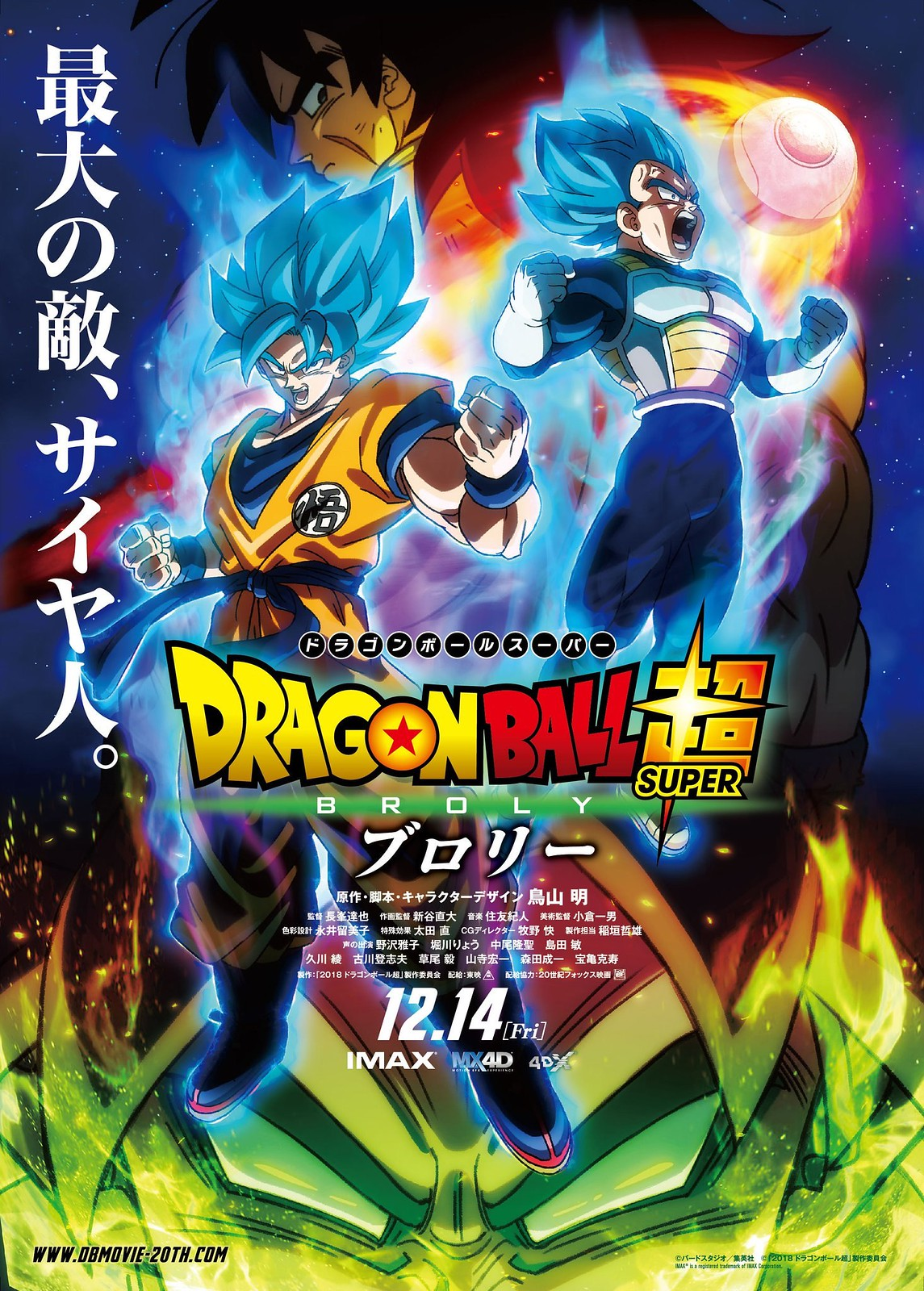 Dragon Ball Super: Broly - Poster