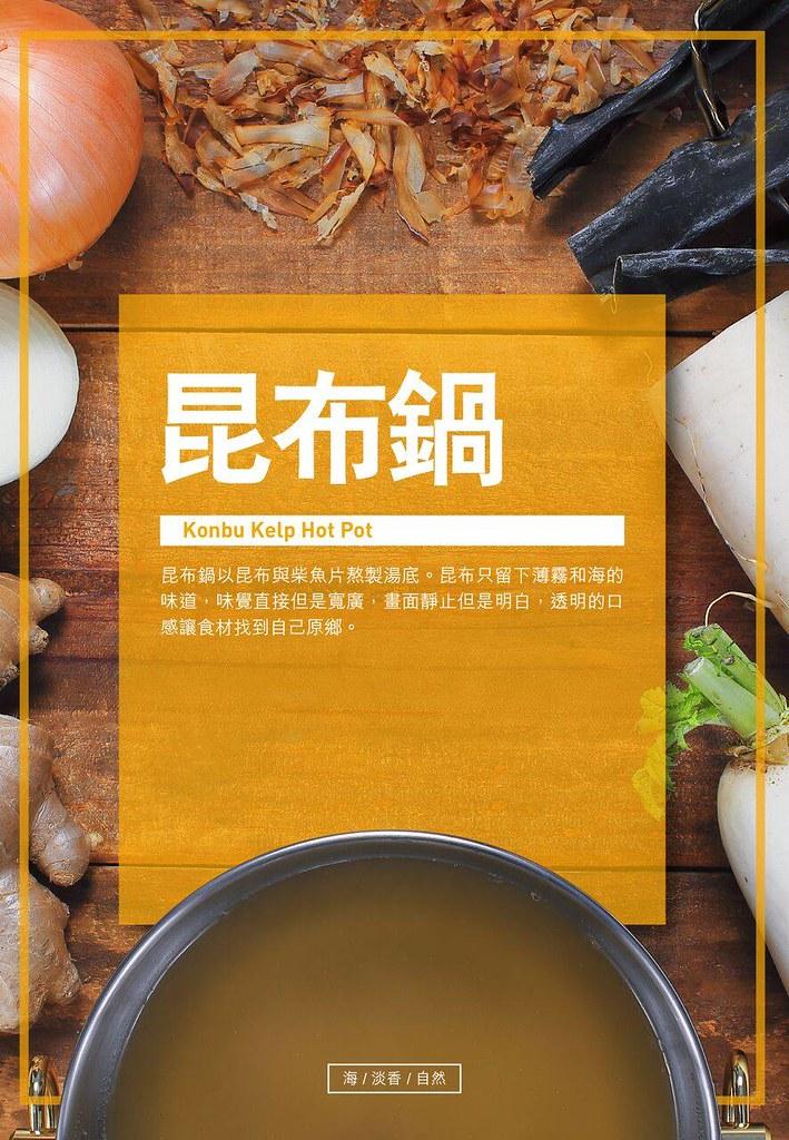 湯廠 Soup Factory