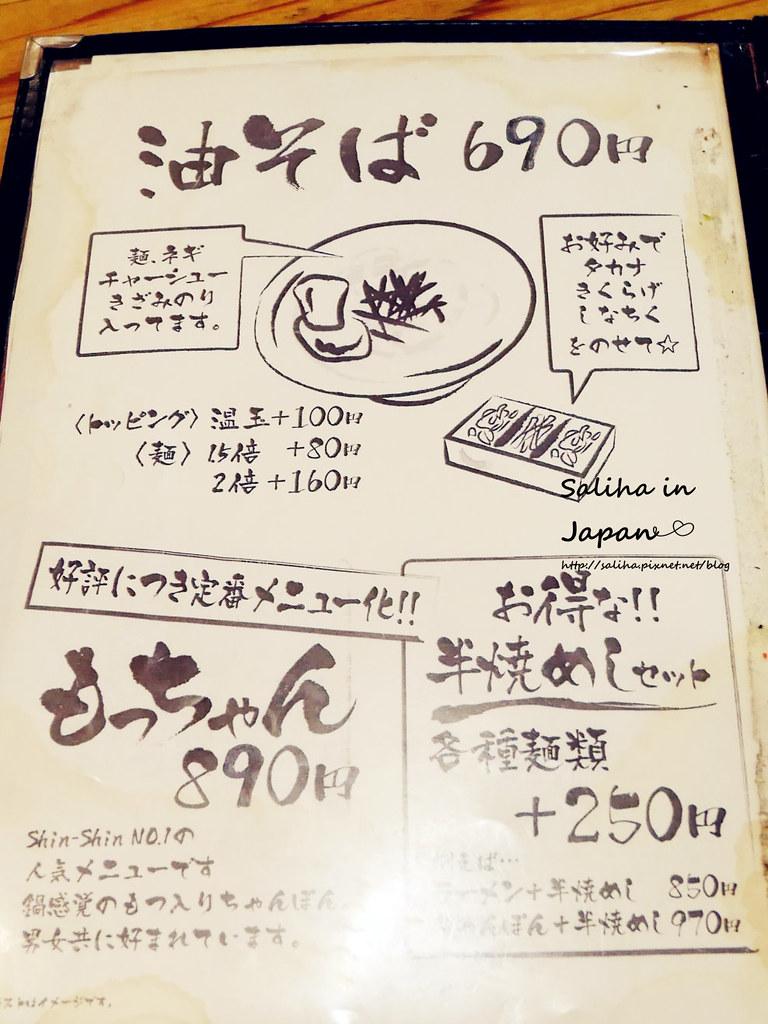 日本九州福岡天神人氣名店純情拉麵shinshin菜單menu價位 (4)