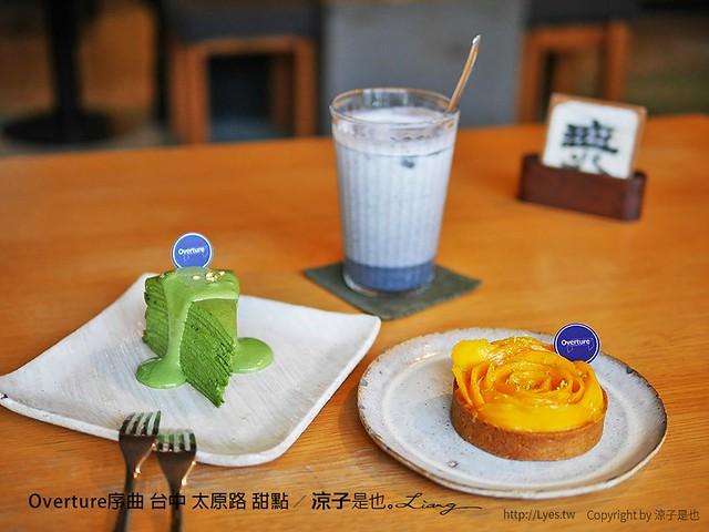 Overture序曲 台中 太原路 甜點 3