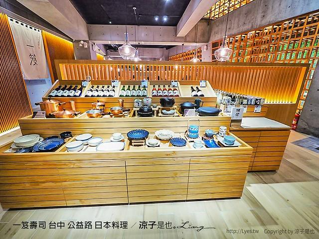 一笈壽司 台中 公益路 日本料理 44