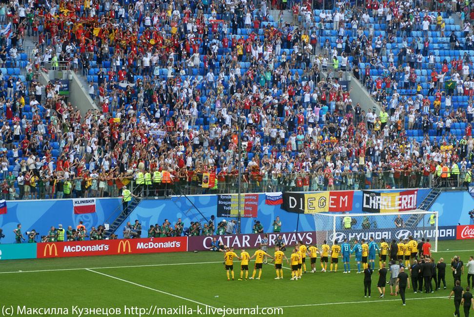 Belgium: team and fans