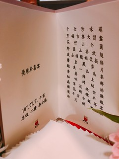 180712玉書婚禮宴客_180721_0001 (34)