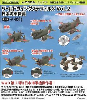 海洋堂《膠囊Q博物館》世界飛行機選 第二彈「日本海軍機編」! カプセルQミュージアム『ワールドウィングスデフォルメVol.2 日本海軍機編』