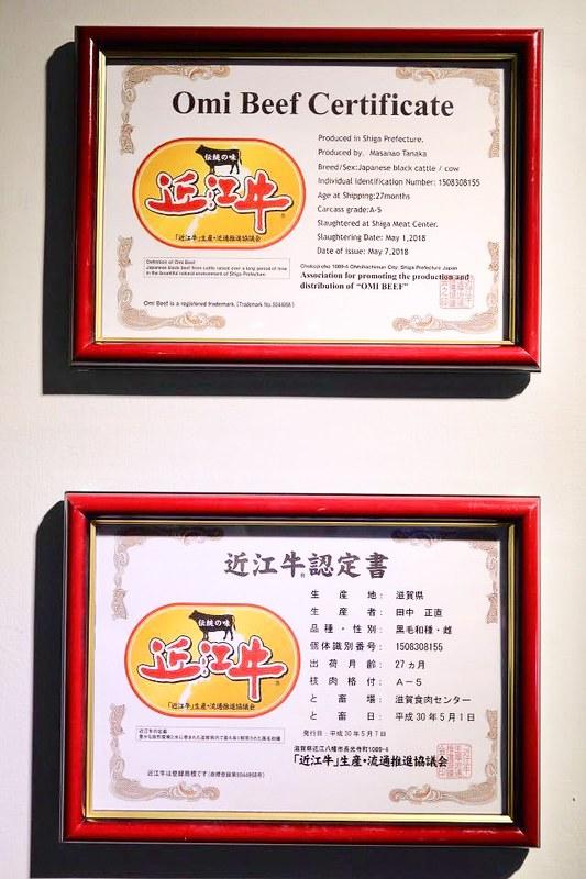 近江牛專賣店 (4)