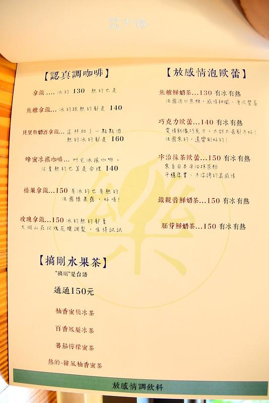 當樂板橋菜單早午餐推薦板橋車站美食 (23)
