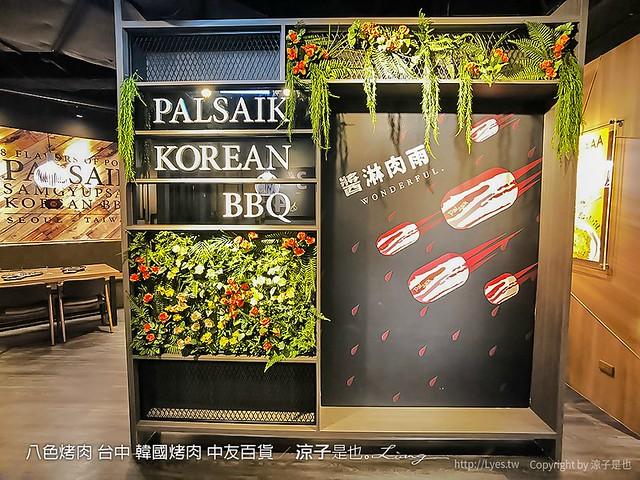 八色烤肉 台中 韓國烤肉 中友百貨 6