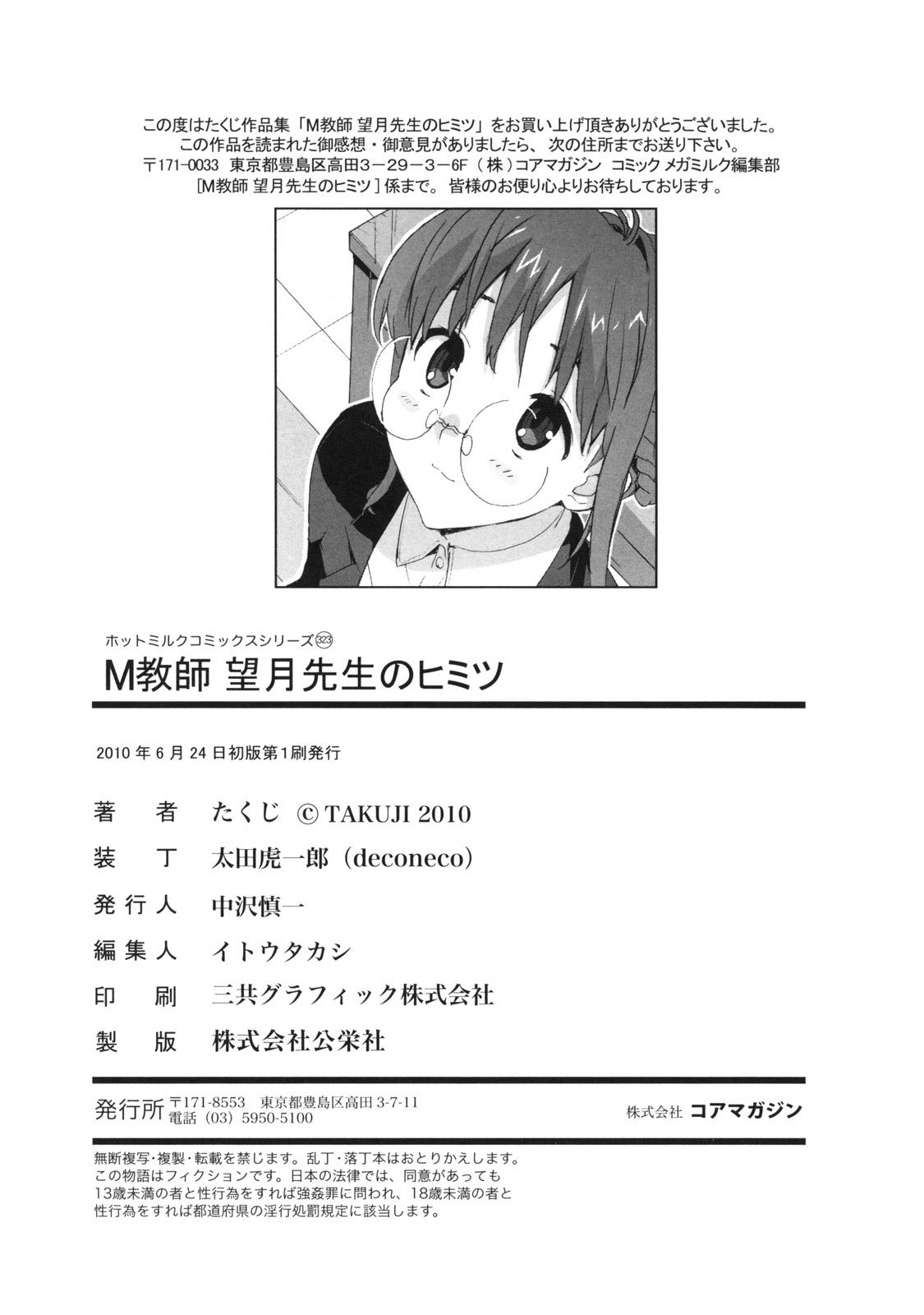HentaiVN.net - Ảnh 23 - M Kyoushi Mochizuki Sensei no Himitsu - Teacher Mochizuki-Senseis Secret - Chap 11 - End