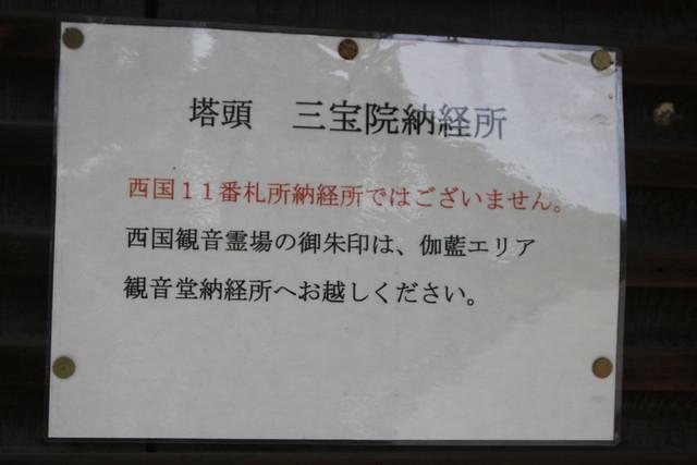 daigoji-gosyuin008
