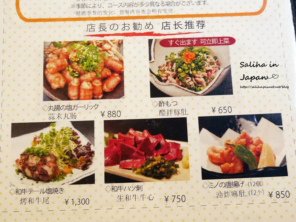日本九州福岡天神美食笑樂牛腸鍋菜單價位menu (3)