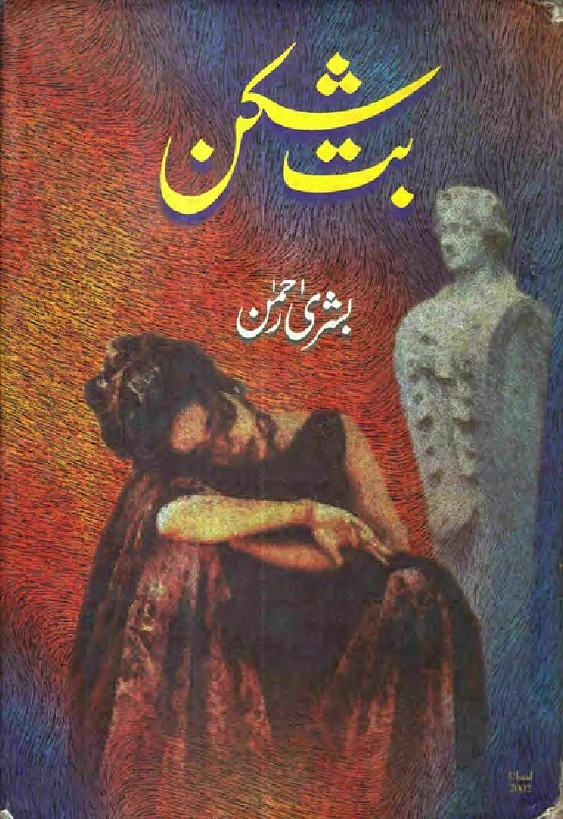 Butt Shikan is writen by Bushra Rehman; Butt Shikan is Social Romantic story, famouse Urdu Novel Online Reading at Urdu Novel Collection. Bushra Rehman is an established writer and writing regularly. The novel Butt Shikan Complete Novel By Bushra Rehman also