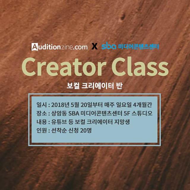 보컬 클래스 - 오디션/방송준비반 5월