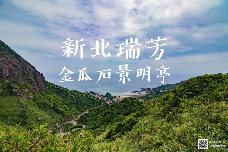【遊記】新北瑞芳景明亭 (1)