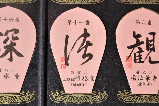 daigoji-gosyuin026