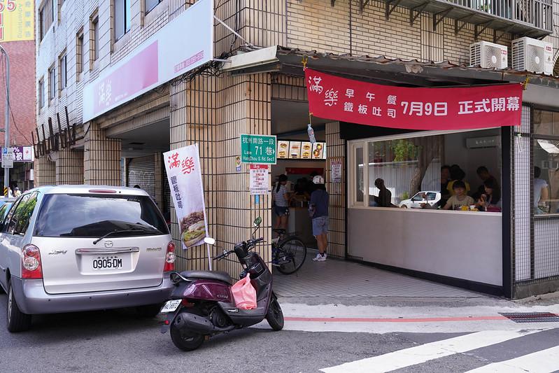 滿樂鐵板吐司 (1)